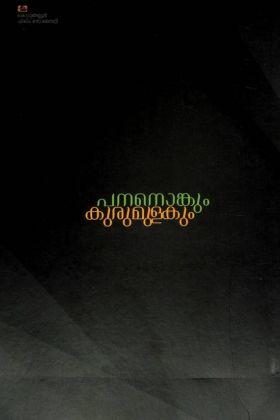 Front cover of പനനൊങ്കും കുരുമുളകും - ഖസാക്കിന്റെ ഇതിഹാസം
