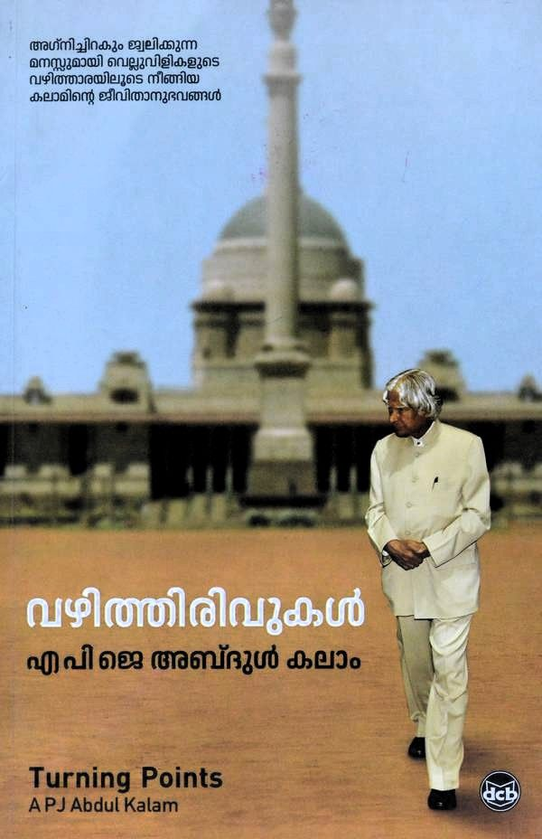 Front cover of വഴിത്തിരിവുകൾ -  എ.പി.ജെ.അബ്ദുൾ കലാം