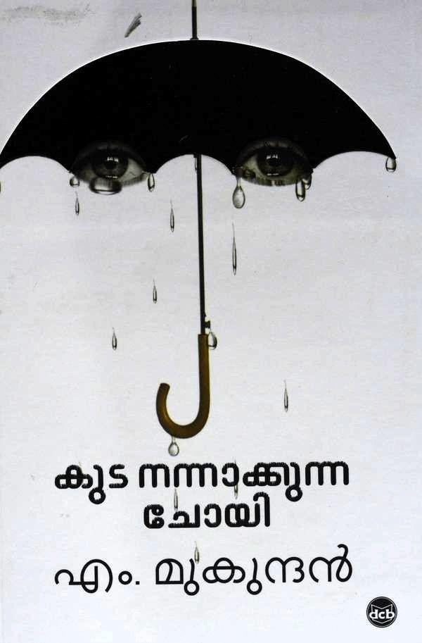 കുട നന്നാക്കുന്ന ചോയി - എം.മുകുന്ദൻ