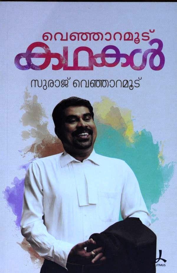 Front cover of വെഞ്ഞാറമൂട് കഥകൾ - സുരാജ് വെഞ്ഞാറമൂട്