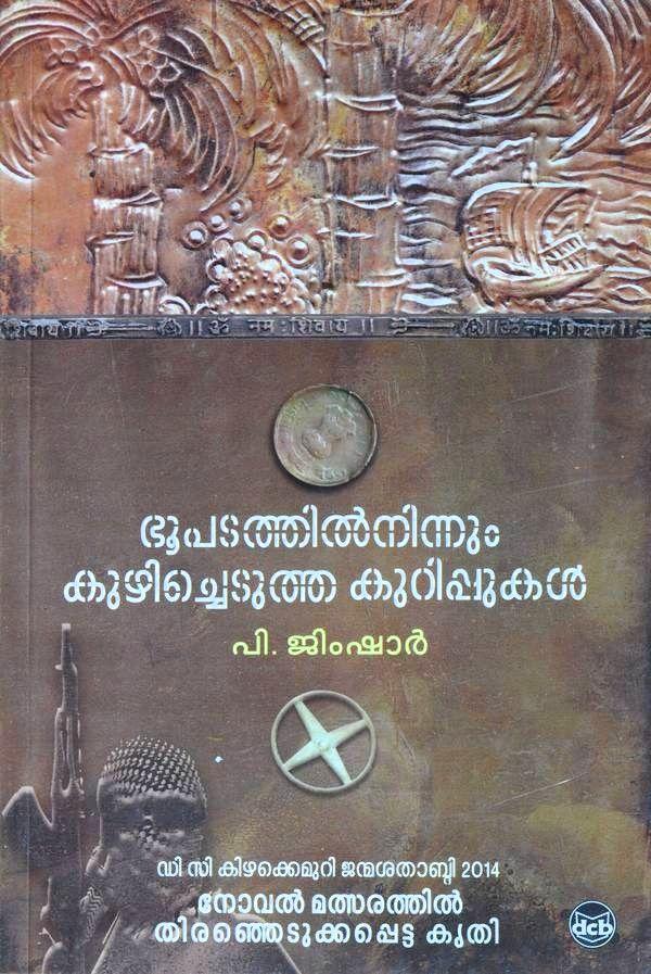 Front cover of ഭൂപടത്തിൽനിന്നും കുഴിച്ചെടുത്ത കുറിപ്പുകൾ -  പി.ജിംഷാർ