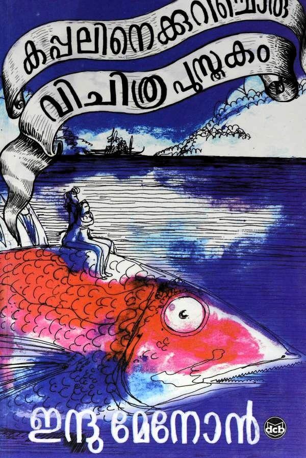 Front cover of കപ്പലിനെക്കുറിച്ചൊരു വിചിത്രപുസ്തകം -  ഇന്ദു മേനോൻ