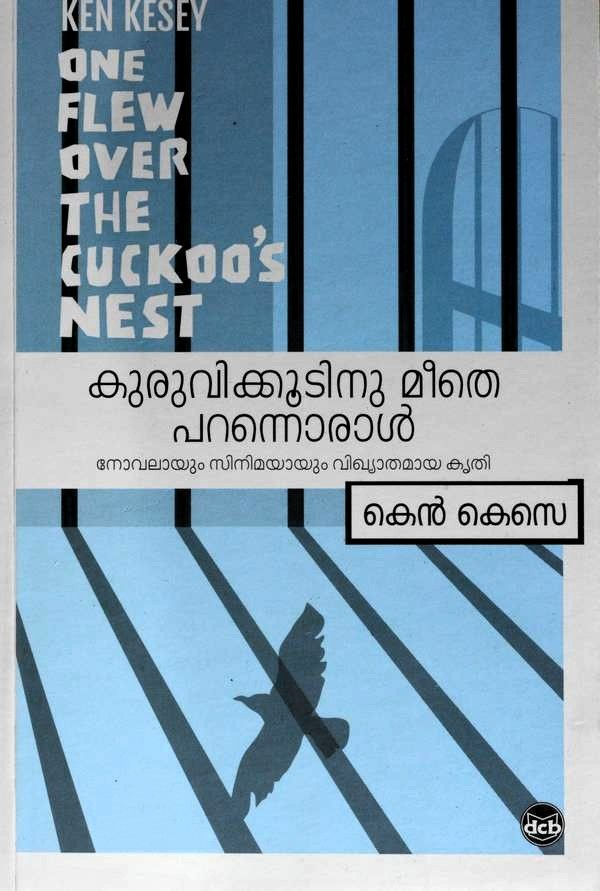 Front cover of കുരുവിക്കൂടിനു മീതെ പറന്നൊരാൾ - കെൻ കെസെ