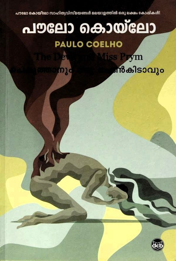 Front cover of ചെകുത്താനും ഒരു പെൺകിടാവും - പൌലോ കൊയ്ലോ