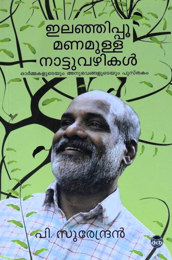 Front cover of ഇലഞ്ഞിപ്പൂമണമുള്ള നാട്ടുവഴികൾ - പി.സുരേന്ദ്രൻ
