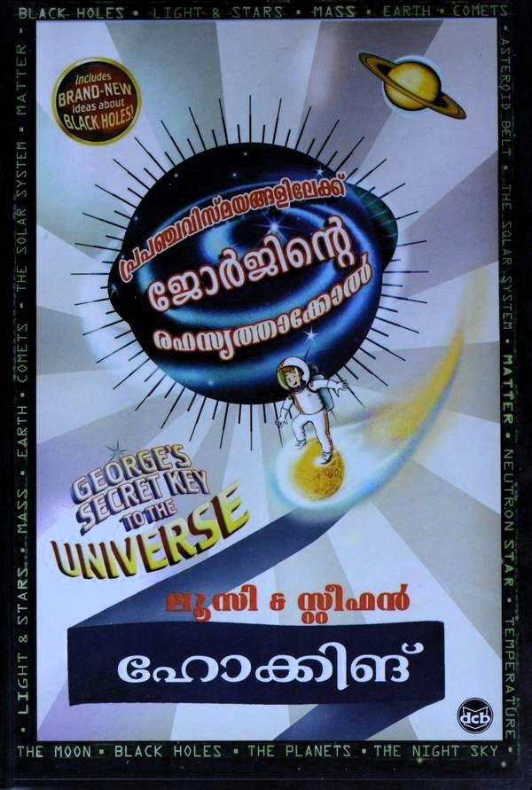 Front cover of പ്രപഞ്ചവിസ്മയങ്ങളിലേക്ക് ജോർജിന്റെ രഹസ്യത്താക്കോൽ - സ്റ്റീഫൻ ഡബ്ലിയു.ഹോക്കിങ്ങ്