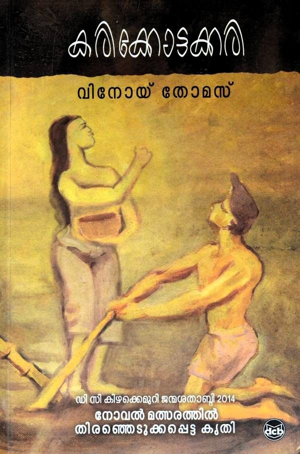 Front cover of കരിക്കോട്ടക്കരി - വിനോയ് തോമസ്