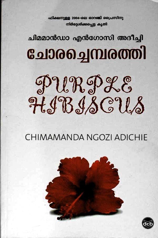 Front cover of ചോരച്ചെമ്പരത്തി - ചിമമാൻഡാ എൻഗോസി അദീച്ചി