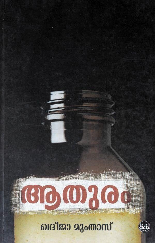 Front cover of ആതുരം - ഖദീജാ മുംതാസ്