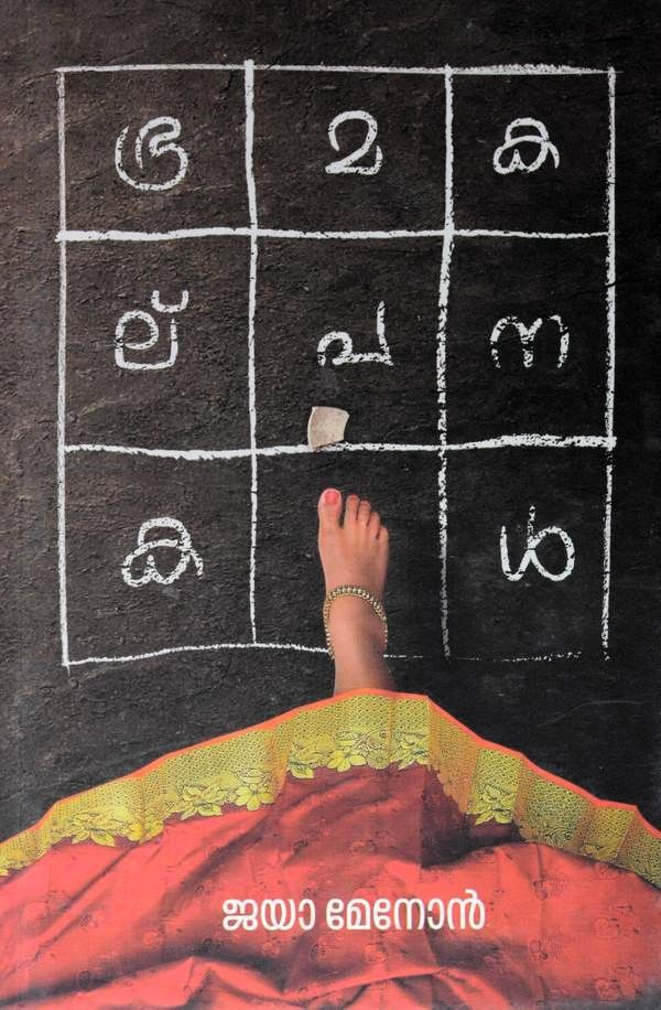 Front cover of ഭ്രമകല്പനകൾ - ജയാ മേനോൻ