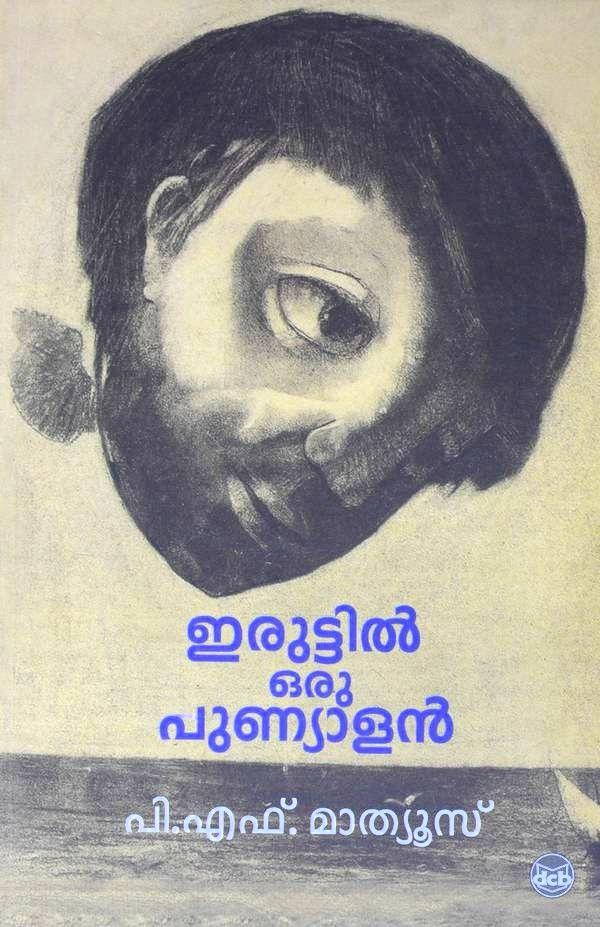 Front cover of ഇരുട്ടിൽ ഒരു പുണ്യാളൻ - പി.എഫ്.മാത്യൂസ്