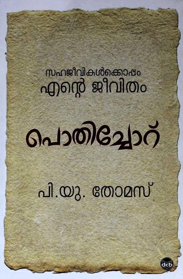 Front cover of പൊതിച്ചോറ് - പി.യു.തോമസ്