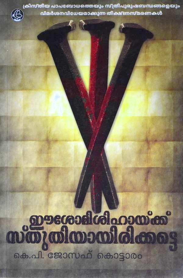 Front cover of ഈശോമിശിഹായ്ക്ക് സ്തുതിയായിരിക്കട്ടെ - കെ.പി.ജോസഫ് കൊട്ടാരം