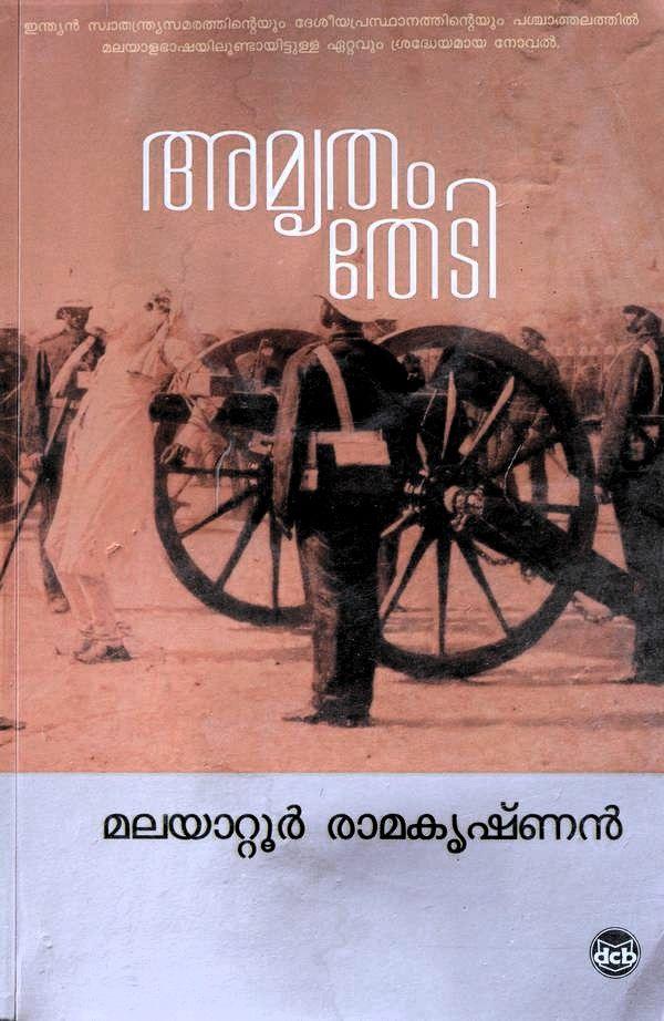 Front cover of അമൃതം തേടി - മലയാറ്റൂർ രാമകൃഷ്ണൻ