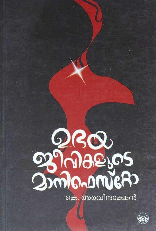 Front cover of ഉഭയജീവികളുടെ മാനിഫെസ്റ്റോ - കെ.അരവിന്ദാക്ഷൻ