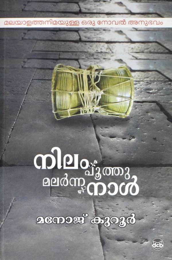 Front cover of നിലം പൂത്തു മലർന്ന നാൾ - മനോജ് കുറൂർ