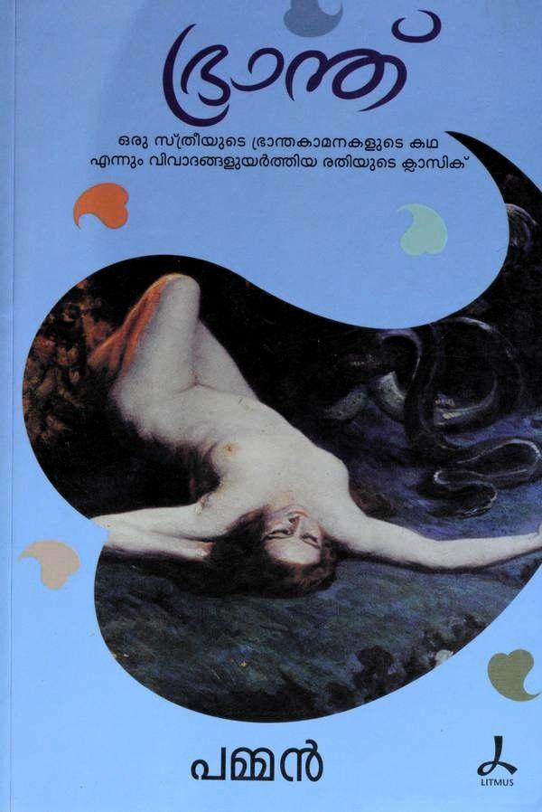 Front cover of ഭ്രാന്ത് - പമ്മൻ