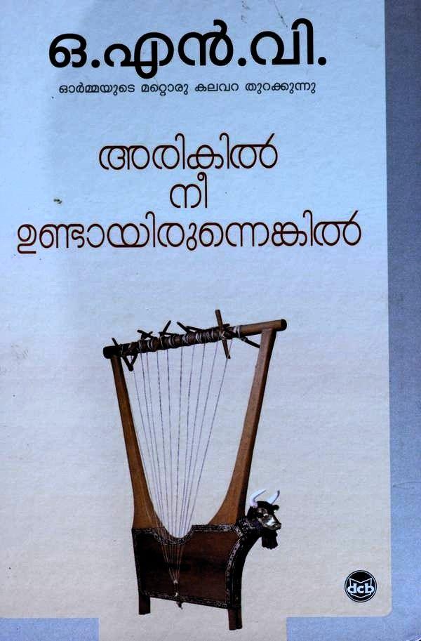 Front cover of അരികിൽ നീ ഉണ്ടായിരുന്നെങ്കിൽ - ഒ.എൻ.വി. കുറുപ്പ്
