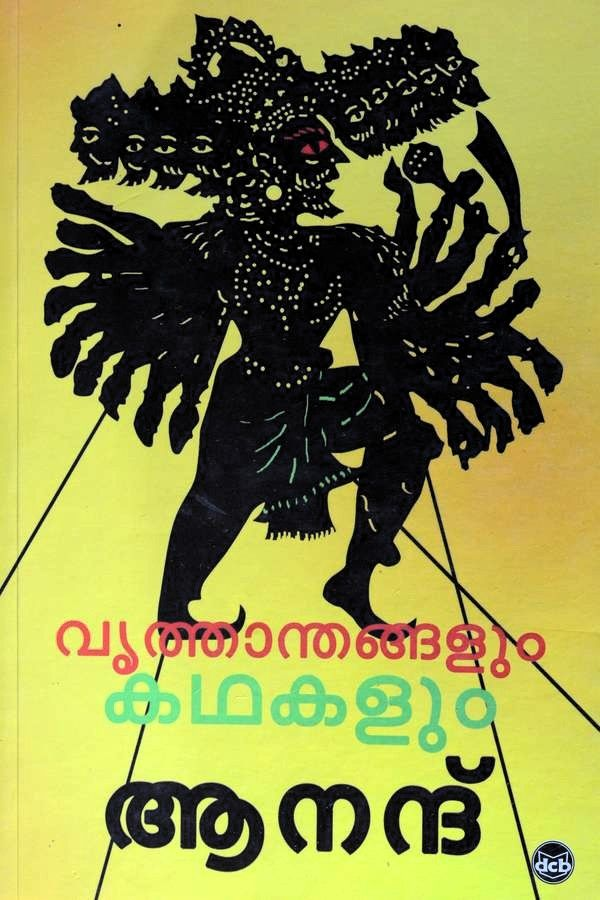 Front cover of വൃത്താന്തങ്ങളും കഥകളും - ആനന്ദ്