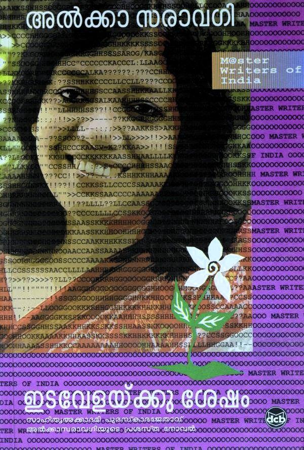 Front cover of ഇടവേളയ്ക്കു ശേഷം - അൽക്കാ സരാവഗി