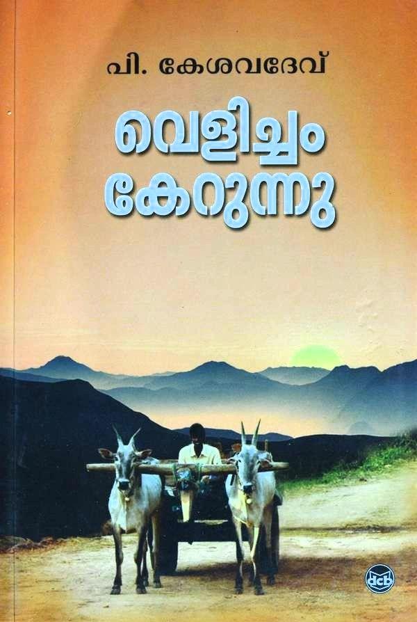 Front cover of വെളിച്ചം കേറുന്നു - പി.കേശവദേവ്