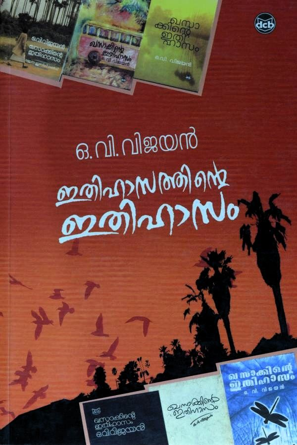 Front cover of ഇതിഹാസത്തിന്റെ ഇതിഹാസം - ഒ.വി.വിജയൻ