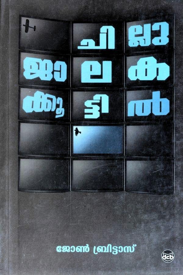 Front cover of ചില്ലുജാലകക്കൂട്ടിൽ -  ജോൺ ബ്രിട്ടാസ്