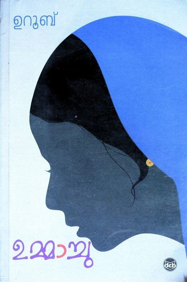 Front cover of ഉമ്മാച്ചു - ഉറൂബ്