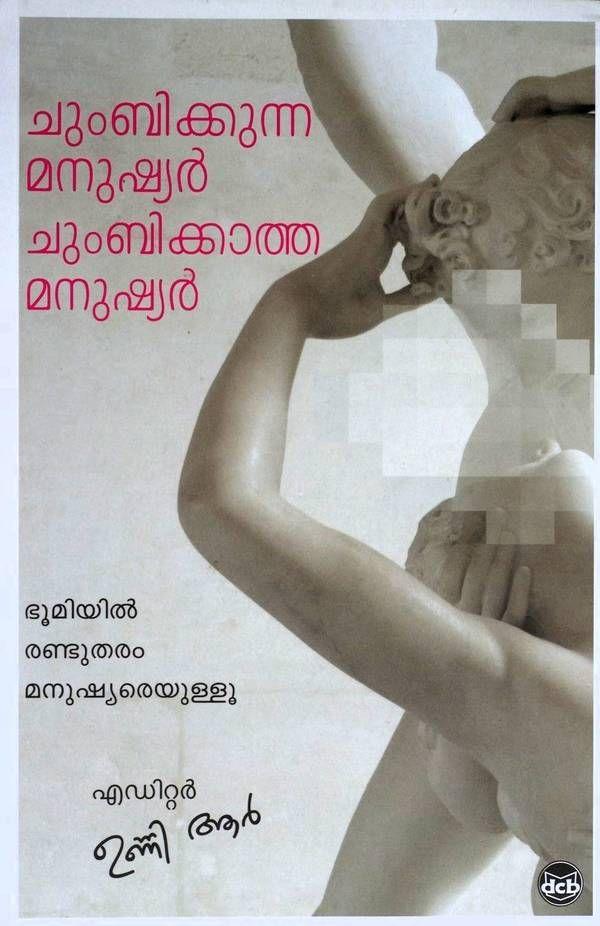 Front cover of ചുംബിക്കുന്ന മനുഷ്യർ ചുംബിക്കാത്ത മനുഷ്യർ