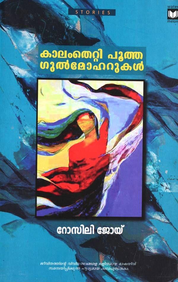 Front cover of കാലംതെറ്റി പൂത്ത ഗുൽമോഹറുകൾ