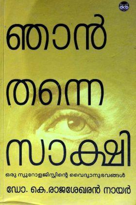 ഞാൻ തന്നെ സാക്ഷി - ഡോ. കെ.രാജശേഖരൻ നായർ