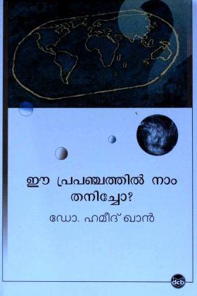 Front cover of ഈ പ്രപഞ്ചത്തിൽ നാം തനിച്ചോ? by  ഡോ.ഹമീദ് ഖാൻ
