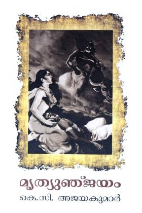 Front cover of മൃത്യുഞ്ജയം -  കെ.സി.അജയകുമാർ