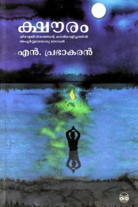 Front cover of ക്ഷൌരം - എൻ.പ്രഭാകരൻ