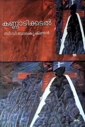 Front cover of കണ്ണാടിക്കടൽ - സി.വി.ബാലകൃഷ്ണൻ