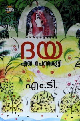 Front cover of ദയ എന്ന പെൺകുട്ടി - എം.ടി.വാസുദേവൻ നായർ
