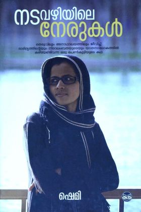 Front cover of നടവഴിയിലെ നേരുകൾ - ഷെമി