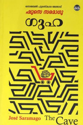 Front cover of ഗുഹ - ഷുസെ സരമാഗു