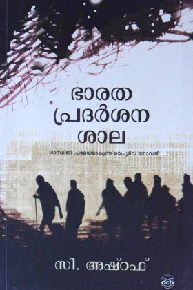 Front cover of ഭാരതപ്രദർശനശാല - സി.അഷ്റഫ്