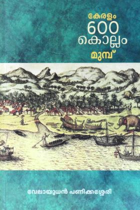 Front cover of കേരളം 600 കൊല്ലം മുമ്പ് - ഇബ്നുബത്തൂത്ത