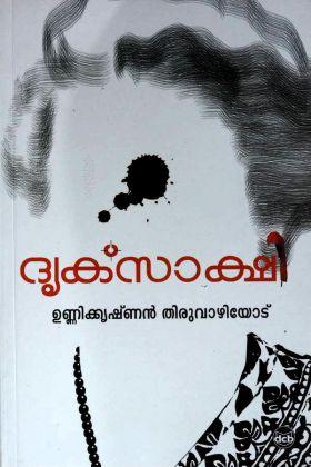 Front cover of ദൃക്സാക്ഷി - ഉണ്ണികൃഷ്ണൻ തിരുവാഴിയോട്