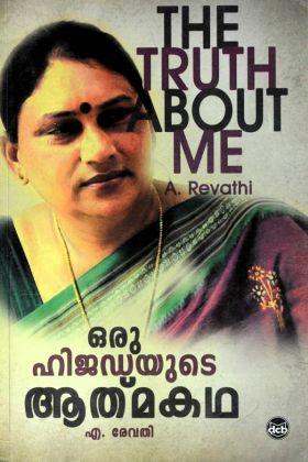 Front cover of ഒരു ഹിജഡയുടെ ആത്മകഥ - എ.രേവതി