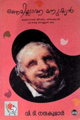 Front cover of രക്തമില്ലാത്ത മനുഷ്യൻ -  വി.ടി.നന്ദകുമാർ
