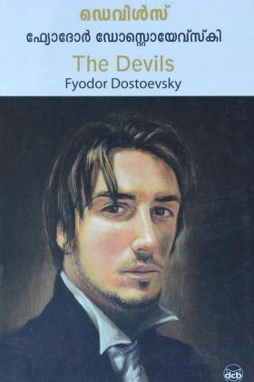 Front cover of ഡെവിൾസ് - ഡോസ്റ്റോയെവ്സ്കി