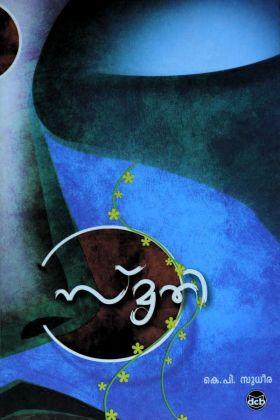 Front cover of സ്മൃതി - കെ.പി.സുധീര