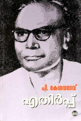 Front cover of എതിർപ്പ് - പി.കേശവദേവ്