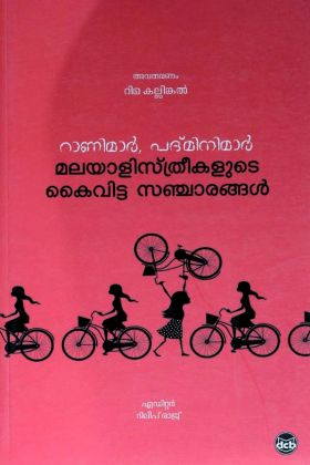 Front cover of റാണിമാർ, പദ്മിനിമാർ - മലയാളിസ്ത്രീകളുടെ കൈവിട്ട സഞ്ചാരങ്ങൾ