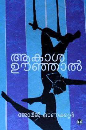 Front cover of ആകാശ ഊഞ്ഞാൽ - ജോർജ് ഓണക്കൂർ