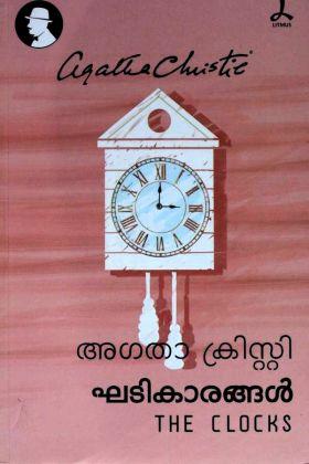 Front cover of ഘടികാരങ്ങൾ - അഗതാക്രിസ്റ്റി