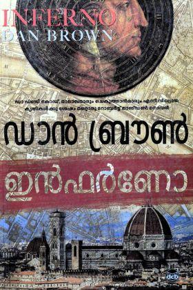 Front cover of ഇൻഫർണോ - ഡാൻ ബ്രൌൺ